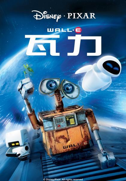 【奇幻】瓦力線上完整看 Wall-E