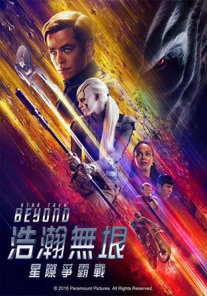 【奇幻】星際爭霸戰線上完整看 Star Trek