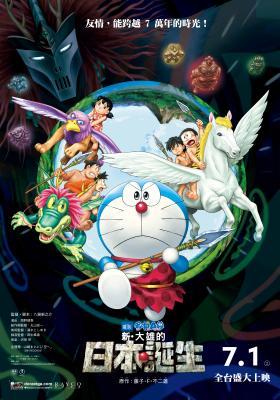 哆啦A夢:新.大雄的日本誕生