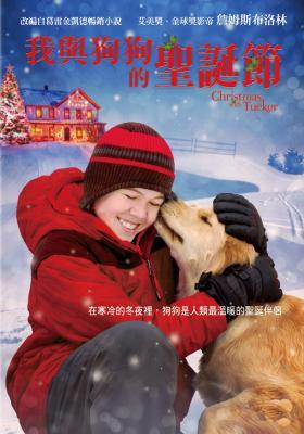 我與狗狗的聖誕節