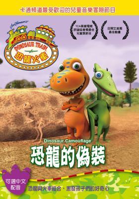 恐龍火車 恐龍的偽裝