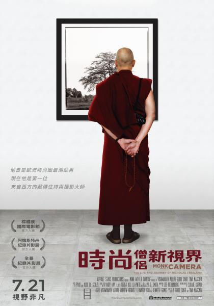 時尚僧侶新視界線上看