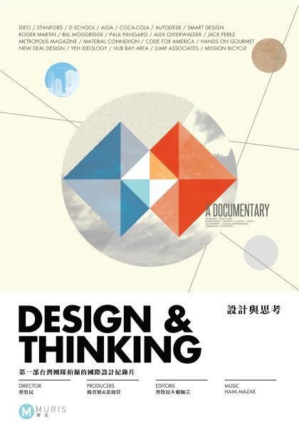 設計與思考線上看