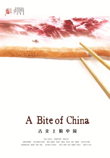 舌尖上的中國 第1集
