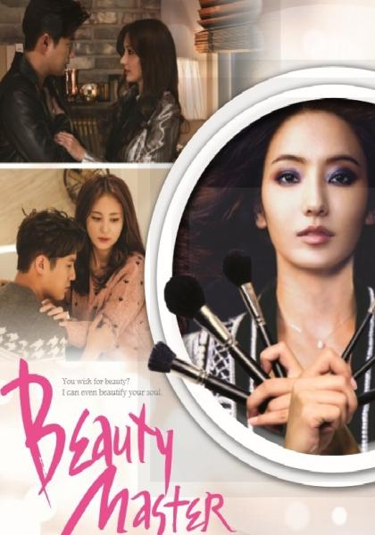 Beauty Master線上看