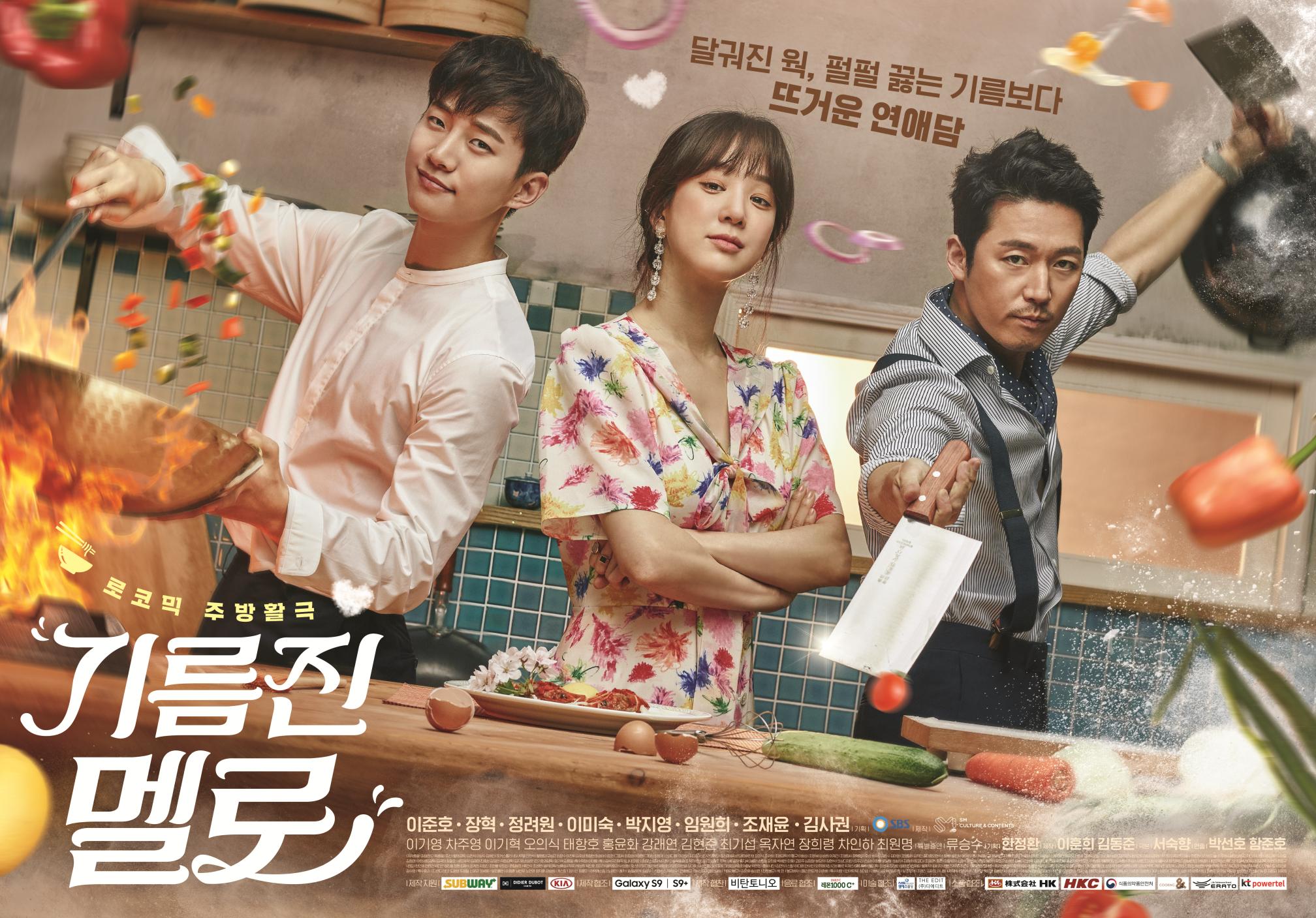 سریال کره ای تابه ی عشق