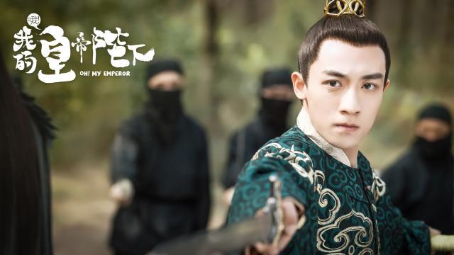 哦!我的皇帝陛下 第1集劇照 6