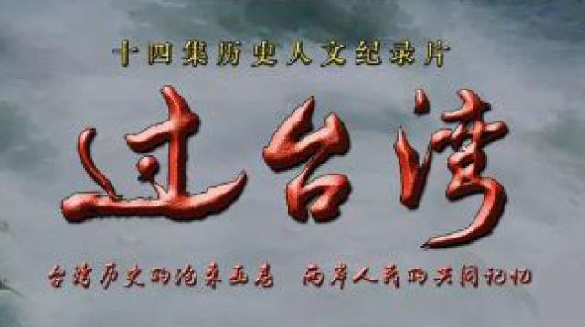 過台灣劇照 1