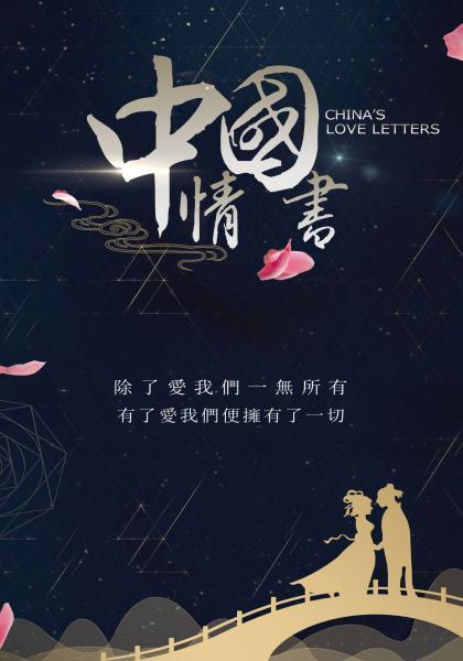 中國情書線上看
