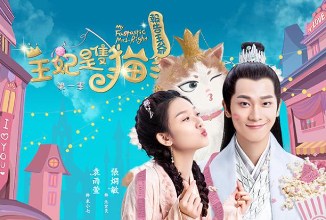 報告王爺 王妃是隻貓 第一季 全集劇照 1