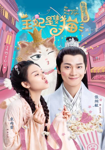 報告王爺 王妃是隻貓 第一季 第3集線上看