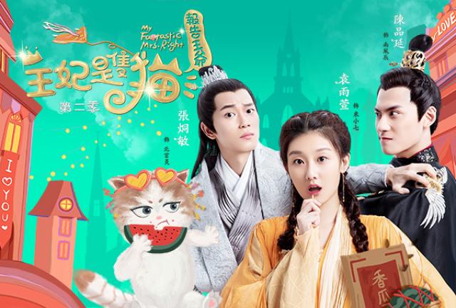 報告王爺 王妃是隻貓 第二季 全集劇照 1