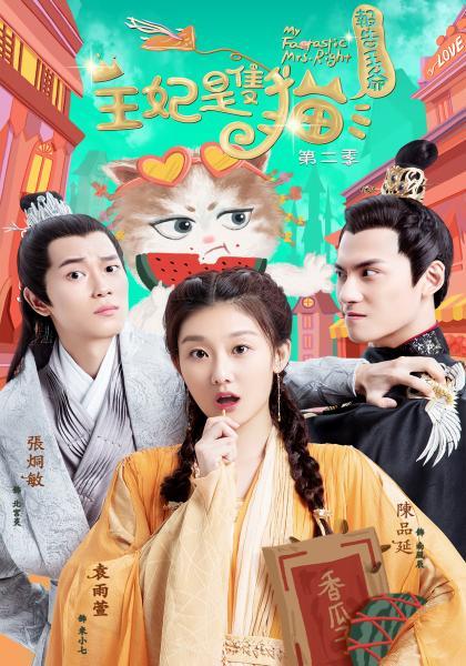 報告王爺 王妃是隻貓 第二季 第8集線上看