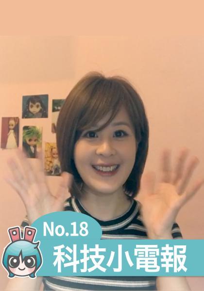 No.18 科技小電報線上看