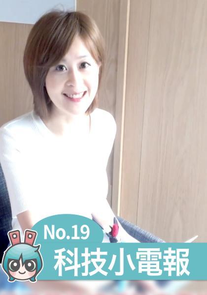 No.19 科技小電報線上看