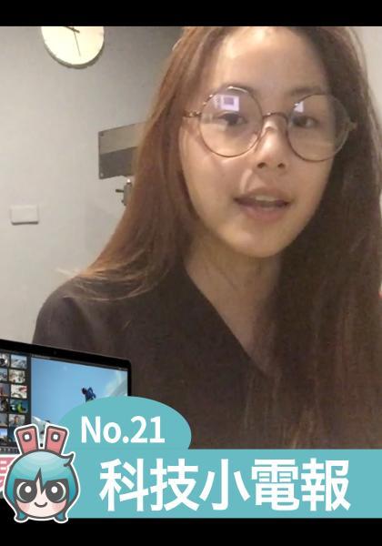 No.21 科技小電報線上看