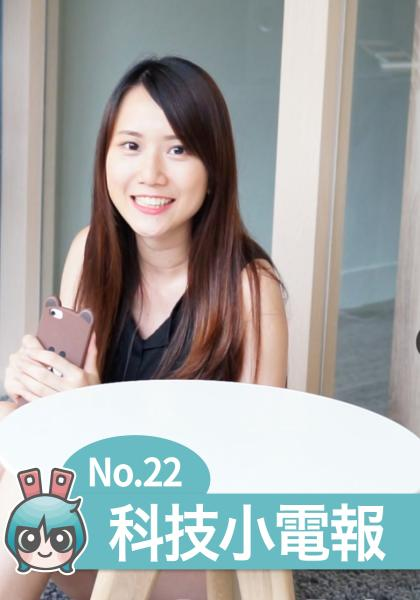 No.22 科技小電報線上看
