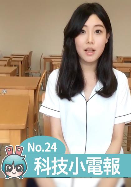 No.24 科技小電報線上看