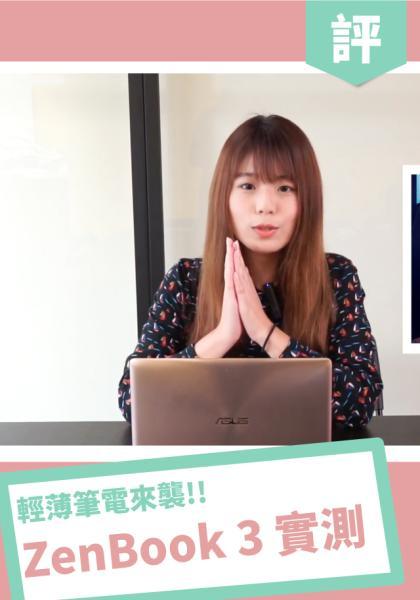 輕薄筆電來襲!! 『ASUS ZenBook 3』時尚與效能如何兼具?線上看