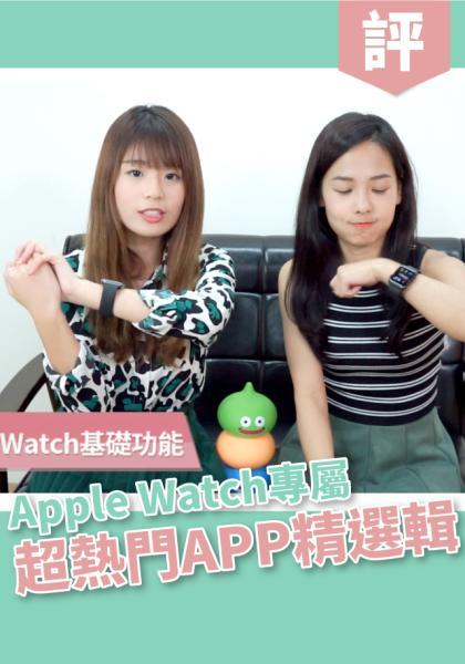 示範『Apple Watch』這樣用才對!! 熱門App整理你知道嗎?線上看