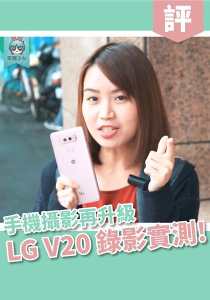 示範『LG V20』錄影、錄音、拍照實測!! 攝錄強項不是說說而已線上看