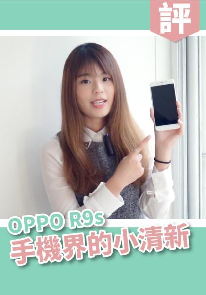 手機界小清新『OPPO R9s』使用心得跟小技巧示範!!線上看