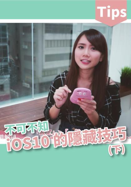 『iOS 10』 二十個你所不知道的小技巧 (下) [小技巧篇]線上看