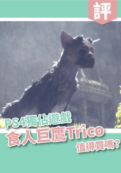 [週末玩什麼] 不思議生物《食人巨鷹Trico》超質感現身!媽,我們可以養牠嗎? -- PS4線上看