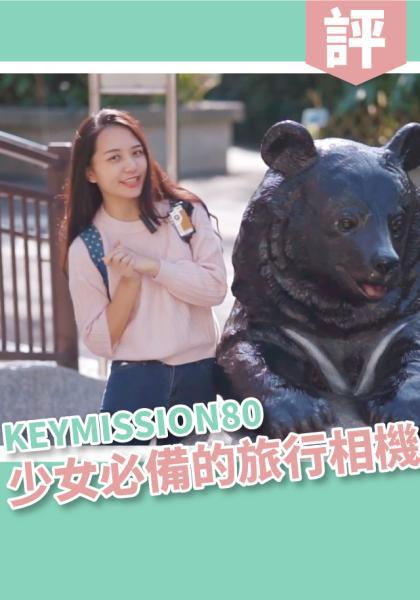 示範四防旅行口袋機『KeyMission 80』♥拜訪動物園的夥伴們去!!線上看