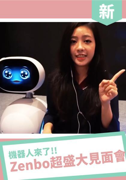 [出門] 華碩機器人『Zenbo』盛大見面會!! 來看看Zenbo會做哪些事情?線上看