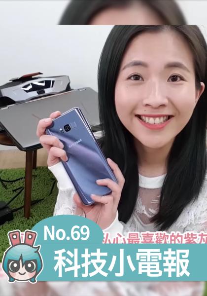 科技小電報:話題超高!三星S8、LG G6正式上市!線上看