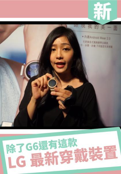 [出門] LG G6旗艦新機與它的好朋友新手錶們現身!!線上看