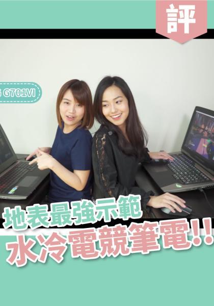 雙顯卡!! 示範地表最強水冷筆電『ROG GX800』(同場加映G701VI)線上看