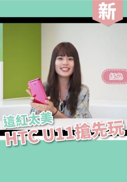 [出門] 仙氣飄飄!! HTC年度旗艦新機『 U11』五款新色搶先玩線上看