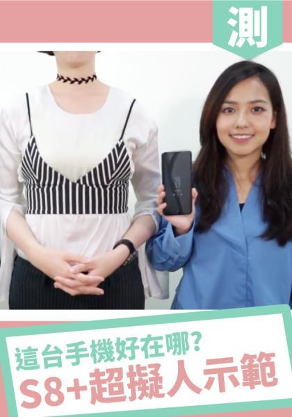 示範Samsung『Galaxy S8+』神秘紫灰擬真開箱中線上看