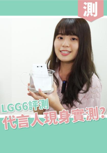 示範『LG G6』超搶眼18:9大螢幕和超萌雙鏡頭怎麼用最吸睛!!線上看