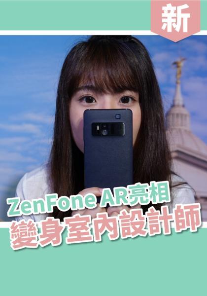 [出門] ZenFone AR與Daydream首次亮相動手玩線上看