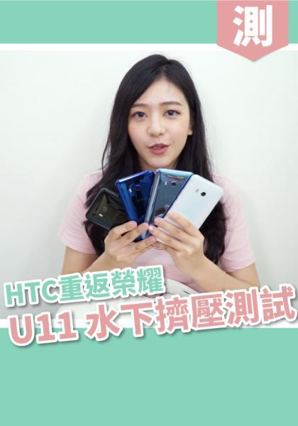 HTC U11疑難雜症常見問題大解惑! [小技巧篇]線上看
