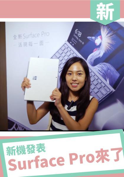 [出門] 微軟Surface Pro在台發表!165度超軟Q搶先玩線上看