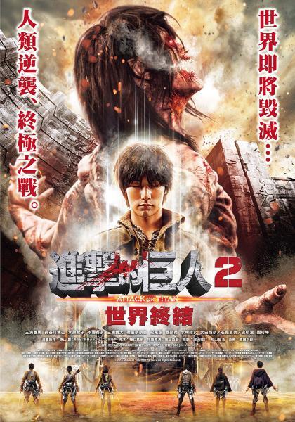 進擊的巨人2:世界終結線上看