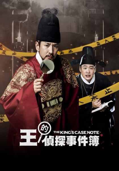 王的偵探事件簿線上看