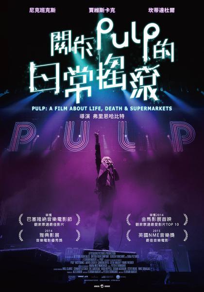 關於Pulp的日常搖滾線上看