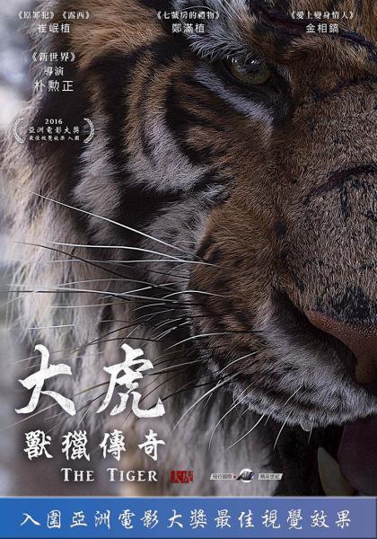 大虎:獸獵傳奇線上看