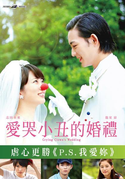 愛哭小丑的婚禮線上看