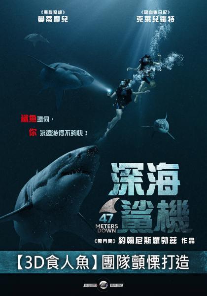 深海鯊機線上看