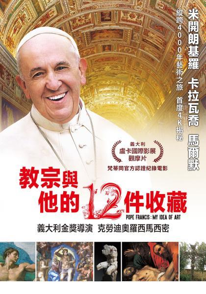 教宗與他的12件收藏線上看