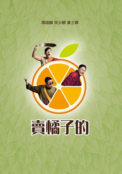 賣橘子的線上看