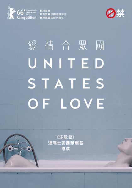 愛情合眾國線上看