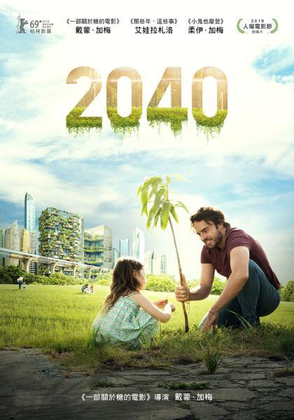 2040線上看