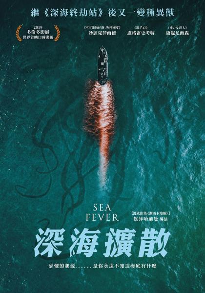 深海擴散線上看